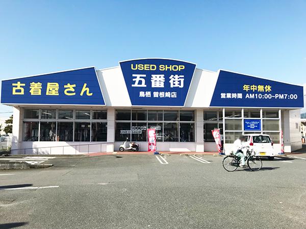 ユーズドショップ五番街 鳥栖曽根崎店
