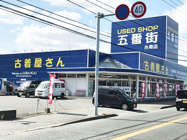 ユーズドショップ五番街 糸島店
